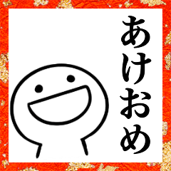 [LINEスタンプ] あけおめ! ! ことよろ! !
