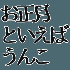 [LINEスタンプ] 【2021年】お正月うんこ【豪華版】