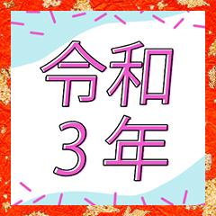 [LINEスタンプ] BIG♡オシャレな年賀状&年末年始