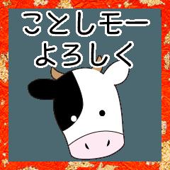 [LINEスタンプ] ☆2021☆丑年☆年末年始スタンプ☆