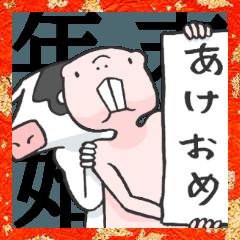 [LINEスタンプ] 牛とネズミの年末年始スタンプ
