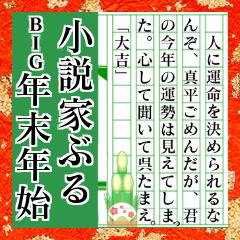 [LINEスタンプ] 『年末年始・BIG編』小説家ぶるスタンプ9