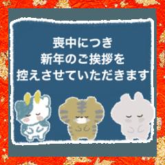 [LINEスタンプ] 【喪中】でもずーっと使える年末年始挨拶♡