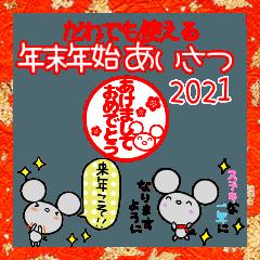 [LINEスタンプ] 年末年始あいさつなかいさんちのねずみ2021