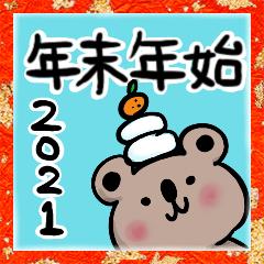 [LINEスタンプ] コアラあけおめ2021