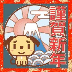 [LINEスタンプ] ◆年末年始◆スタンプ【こまり犬 7】