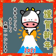 [LINEスタンプ] あけおめ 2021【丑】