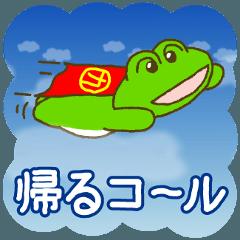 [LINEスタンプ] カエルの帰るコール:ポップアップスタンプ
