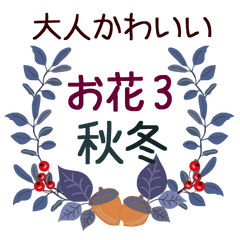 [LINEスタンプ] Popup!大人かわいいお花3 デカ文字 秋冬