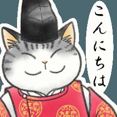[LINEスタンプ] 平安猫 大和言葉 かるた風スタンプ